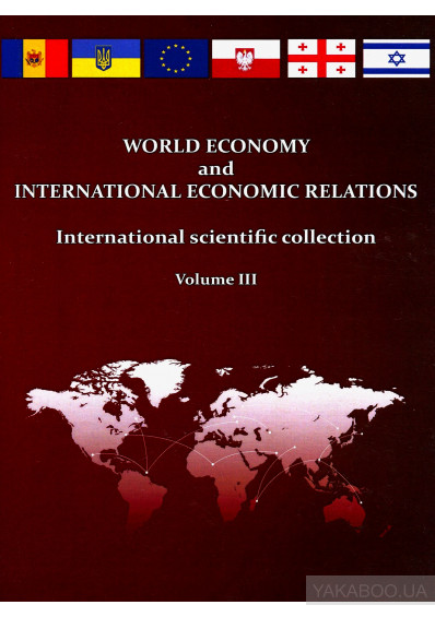Фото - World Economy and International Economic Relations. International Scientific Collection. Volume 3