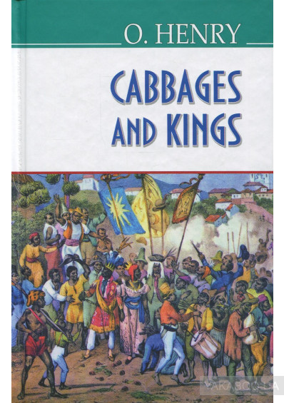 Фото - Cabbages and Kings