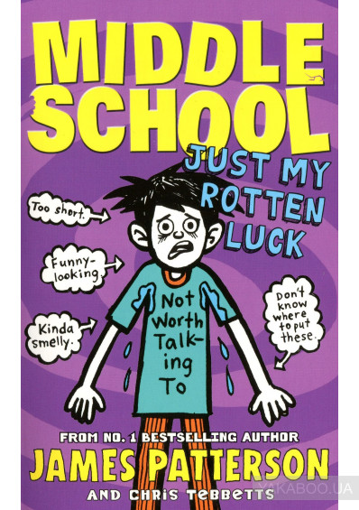 Фото - Middle School: Just My Rotten Luck