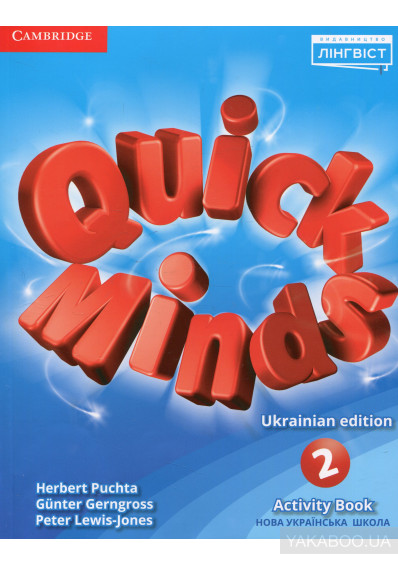 Фото - Quick Minds 2. Activity Book. Ukrainian edition