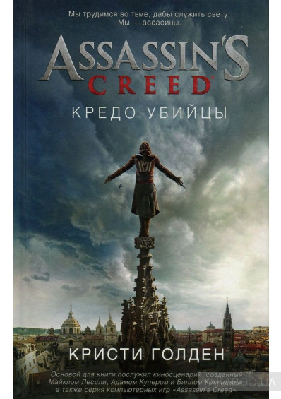 Фото - Assassin's Creed. Кредо убийцы