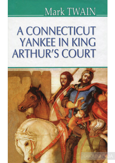 Фото - A Connecticut Yankee in King Arthur's Court