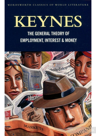 Фото - The General Theory of Employment, Interest and Money & The Economic Consequences of the Peace