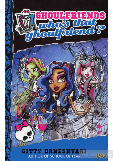 Monster High Ghoulfriends Forever Epub