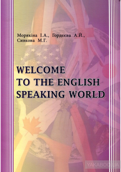 Фото - Welcome to the English Speaking World