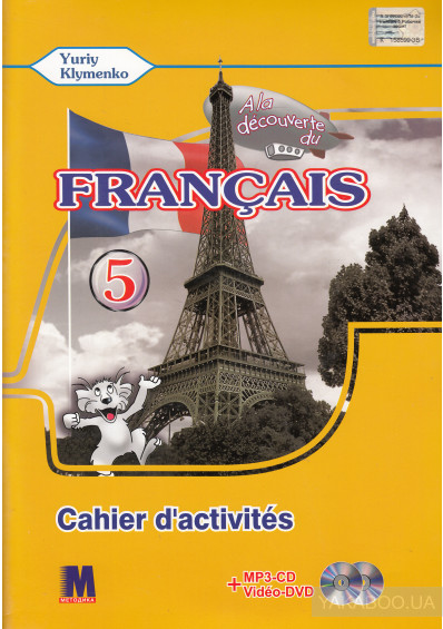 Фото - A la decouverte du francais 5. Cahier d'activites (+ CD-MP3 + DVD-ROM)