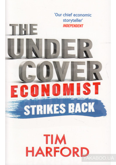 Фото - The Undercover Economist Strikes Back