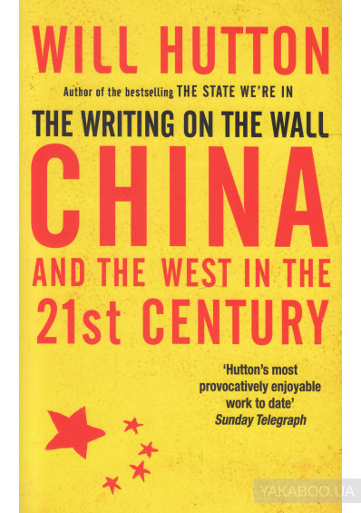 Фото - The Writing on the Wall: China and the West in the 21st Century
