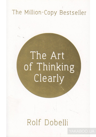 Фото - The Art of Thinking Clearly