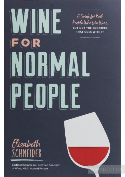 Фото - Wine for Normal People