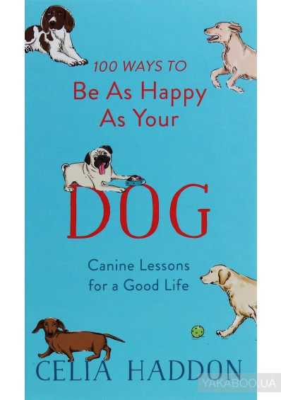 Фото - 100 Ways to Be As Happy As Your Dog
