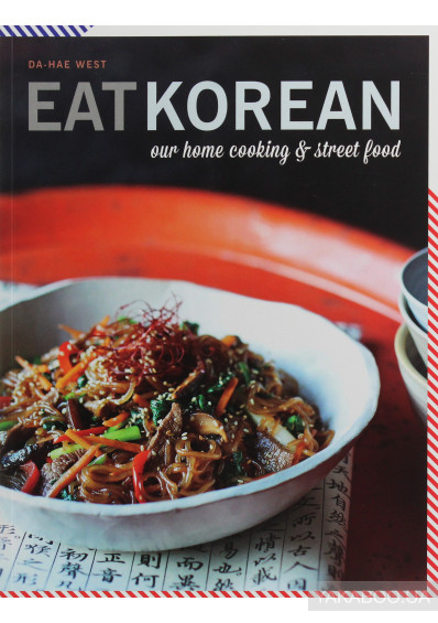 Фото - Eat Korean: Our home cooking and street food