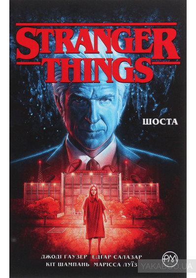 Фото - Stranger Things. Шоста. Книга 2.