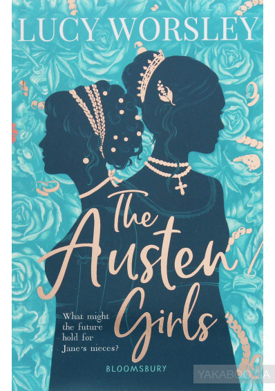 Фото - The Austen Girls