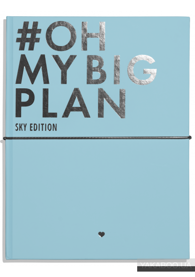 Фото - Планер Oh My Big Plan Sky Edition (4820216810042) (2018-2019 р.)