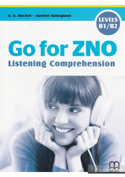 Фото - Go for ZNO Ukrainian State Exams Listening