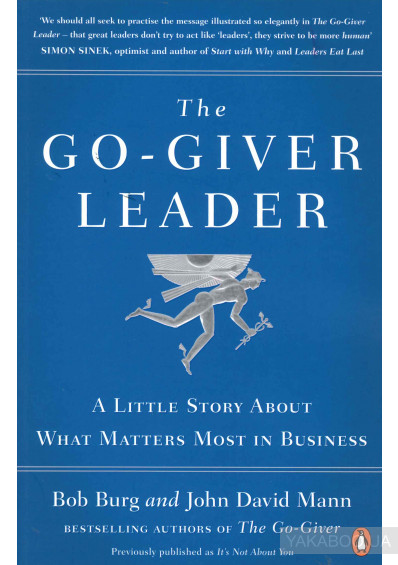 Фото - The Go-Giver Leader. A Little Story About What Matters Most in Business