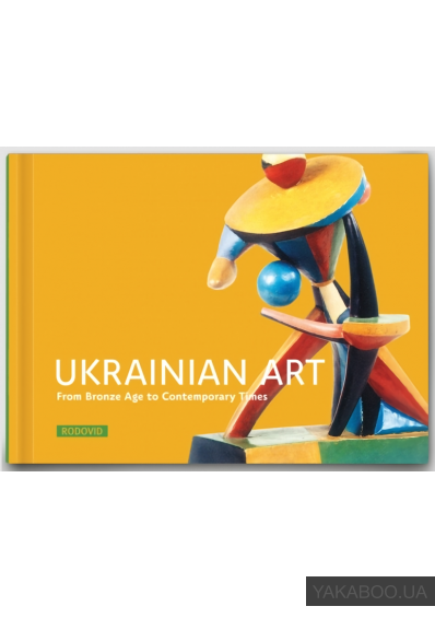 Фото - UKRAINIAN ART. From Bronze Age to Contemporary Times