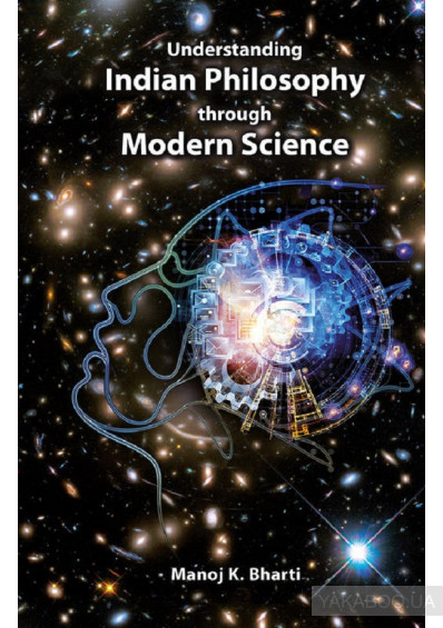 Фото - Understanding Indian Philosophy through Modern Science