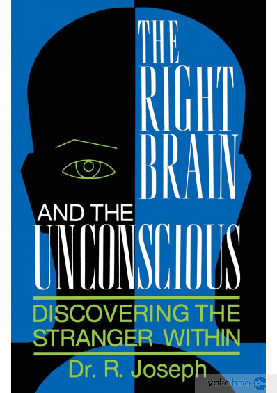 Книга «The Right Brain and the Unconscious» – фото №1
