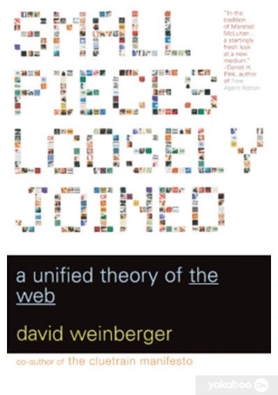 Книга «Small Pieces Loosely Joined: A Unified Theory of the Web», автора Дэвид Вайнбергер – фото №1