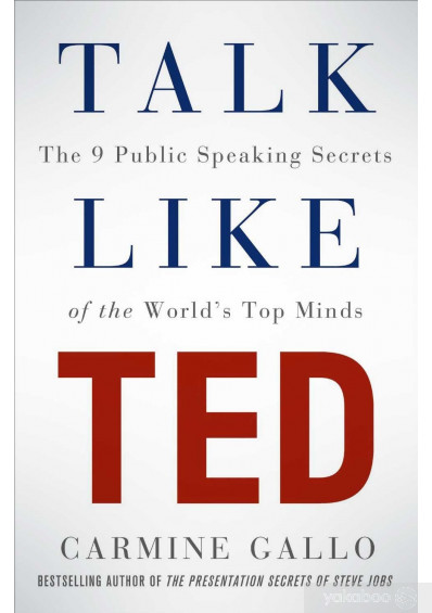 Фото - Talk Like TED: The 9 Public Speaking Secrets of the World's Top Minds