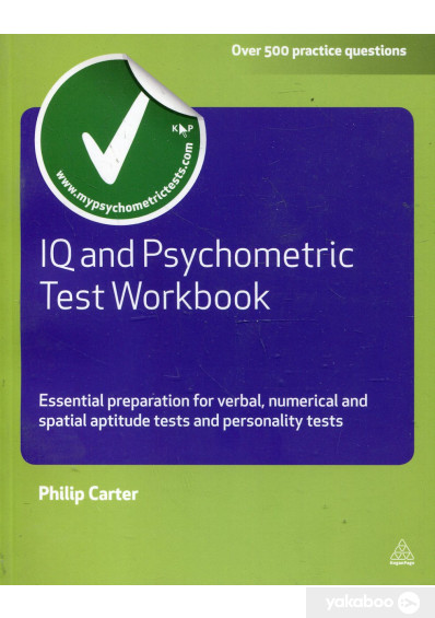 Книга «IQ and Psychometric Test Workbook: Essential Preparation for Verbal, Numerical and Spatial Aptitude Tests, and Personality Tests», автора Филип Картер – фото №1