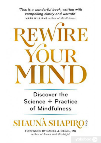 Книга «Rewire Your Mind: Discover the science and practice of mindfulness», автора Шауна Шапиро – фото №1
