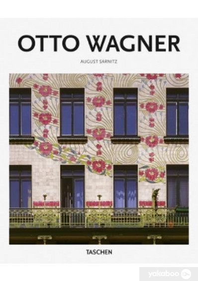 Фото - Otto Wagner