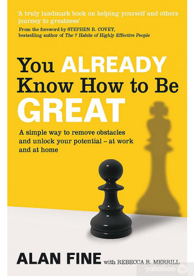 Книга «You Already Know How To Be Great. A Simple Way Remove Interference and Unlock Your Potential — at Work and at Home», автора Ребекка Р. Меррилл, Алан Файн – фото №1