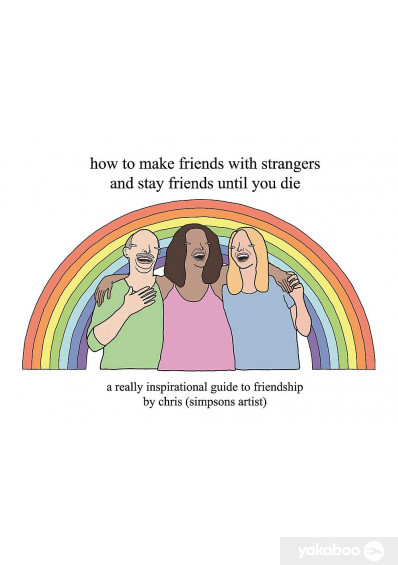 Книга «How to Make Friends With Strangers and Stay Friends Until You Die» – фото №1