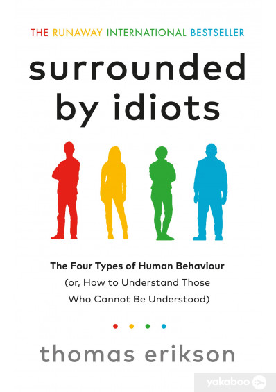 Фото - Surrounded by Idiots: The Four Types of Human Behaviour (or, How to Understand Those Who Cannot Be Understood)