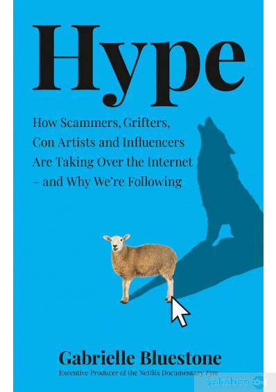 Книга «Hype. How Scammers, Grifters, Con Artists and Influencers are Taking Over the Internet — and Why We'Re Following», автора Габриэль Блюстоун – фото №1