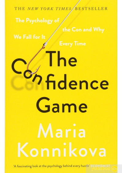 Книга «The Confidence Game. The Psychology of the Con and Why We Fall for It Every Time», автора Мария Конникова – фото №1
