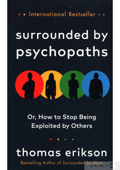 Книга «Surrounded by Psychopaths or, How to Stop Being Exploited by Others», автора Томас Эриксон – фото №1
