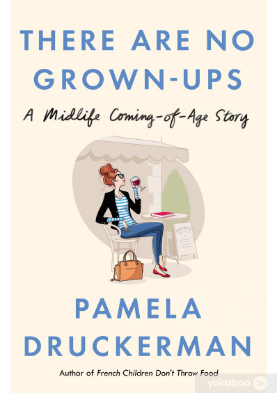 Книга «There Are No Grown-Ups. A midlife coming-of-age story», автора Памела Друкерман – фото №1