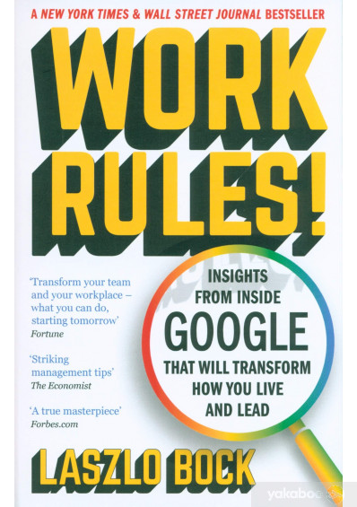 Книга «Work Rules! Insights from Inside Google That Will Transform How You Live and Lead», автора Ласло Бок – фото №1