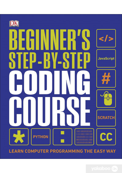 Книга «Beginner's Step-by-Step Coding Course» – фото №1