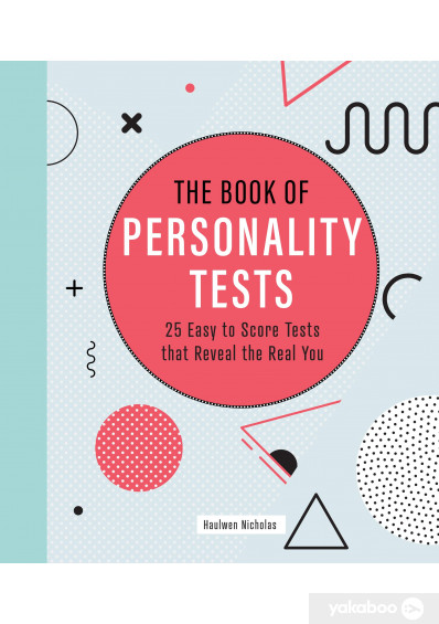 Книга «The Book of Personality Tests. 25 Easy to Score Tests that Reveal the Real You», автора Хаулвен Николас – фото №1