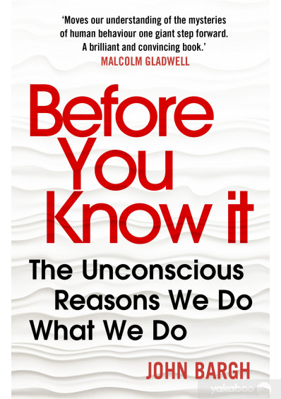 Книга «Before You Know It. The Unconscious Reasons We Do What We Do», автора Джон Барг – фото №1