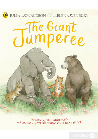 Фото - The Giant Jumperee