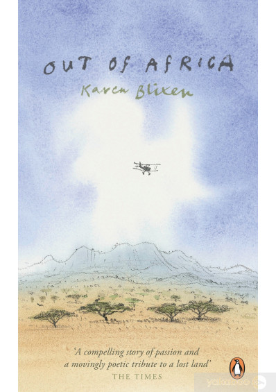Фото - Out of Africa