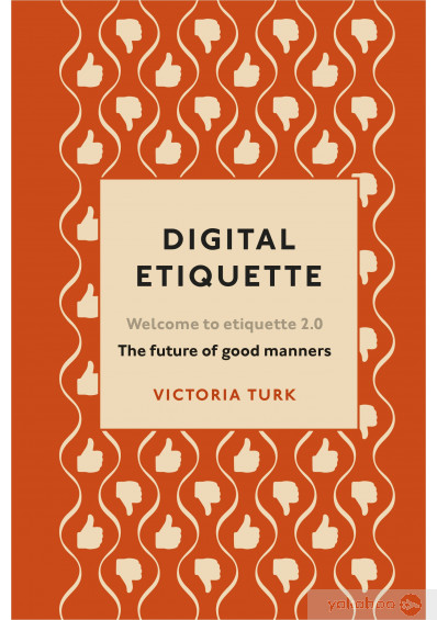Книга «Digital Etiquette: Everything you wanted to know about modern manners but were afraid to ask», автора Виктория Тёрк – фото №1