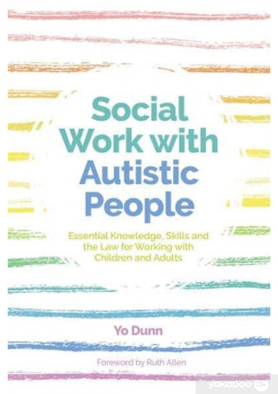 Книга «Social Work with Autistic People. Essential Knowledge, Skills and the Law for Working with Children and Adults», автора Йо Данн – фото №1