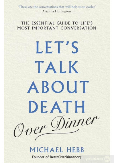 Фото - Let's Talk about Death (over Dinner). The Essential Guide to Life's Most Important Conversation