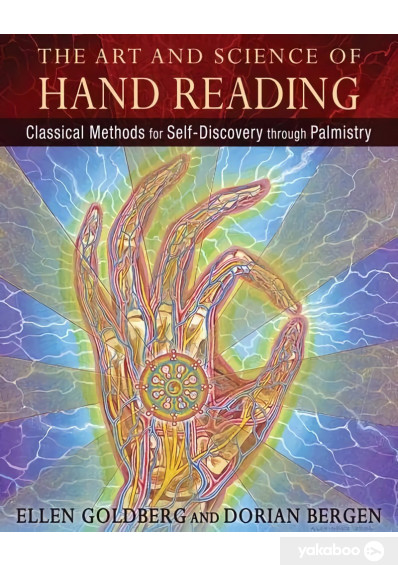 Фото - The Art and Science of Hand Reading: Classical Methods for Self-Discovery through Palmistry