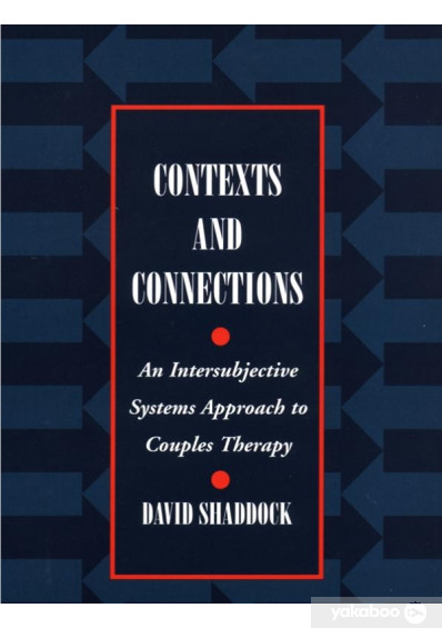 Книга «Contexts And Connections : An Intersubjective Approach To Couples Therapy», автора Дэвид Шеддок – фото №1