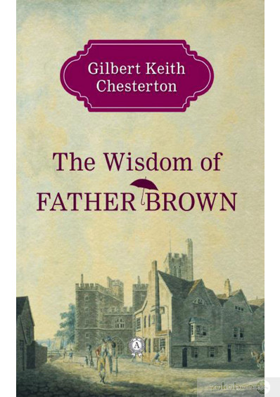 Фото - The Wisdom of Father Brown
