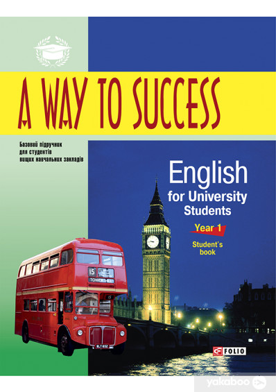 Фото - A way to Success. English for University Students. Student's book.1 курс