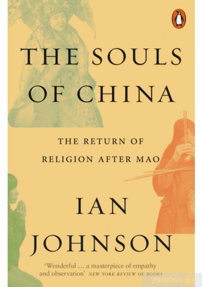 Фото - The Souls of China. The Return of Religion After Mao